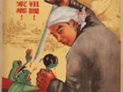 Kínai plakát a koreai háborúról